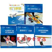 5册 航模制作初步+拼装飞机模型制作工艺+遥控模型滑翔机基础知识+电动模型动力系统配置+青少年模型DIY组装控制维修入门