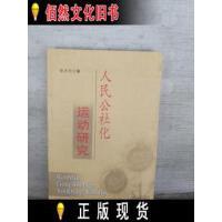 【二手正版85新】人民公社化运动研究 安贞元著 中央文献出版社