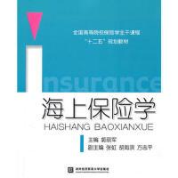 【正版二手书9成新左右】海上保险学 郭丽军 北京对外经济贸易大学出版社有限责任公司