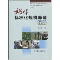 奶牛标准化规模养殖图册(精)