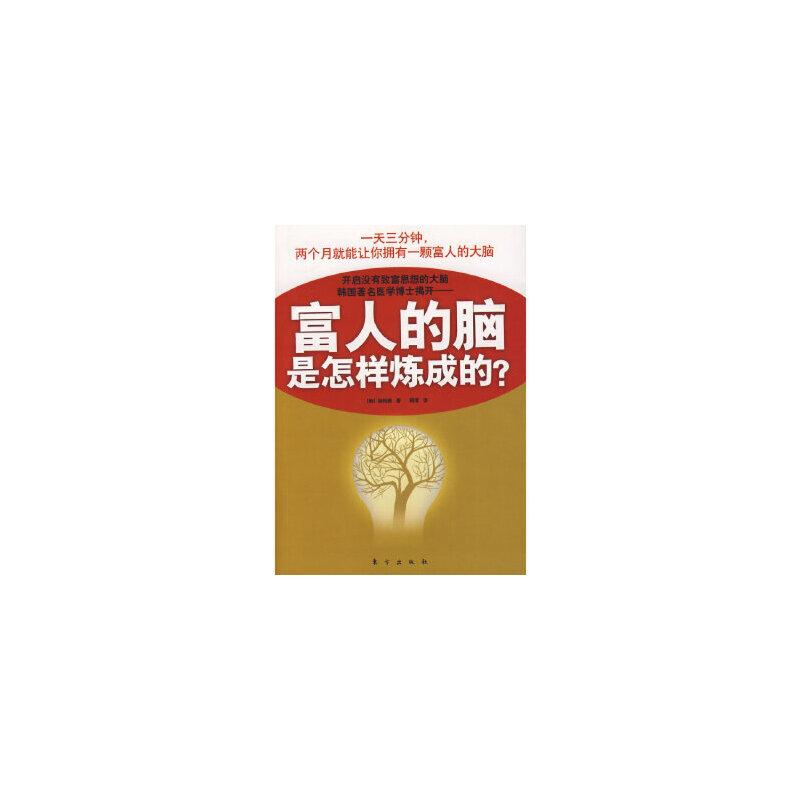 【旧书二手书9成新】富人的脑是怎样炼成的? (韩)柳尚遇 ,顾倩 9787506029520 东方出版社 【保证正版,全店免运费,送运费险,绝版图书,部分书籍售价高于定价】