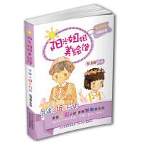 《阳光姐姐美绘馆》第二季丛书:书迷小组在行动(伍美珍作品。阳光家族珍藏必备,讲述成长中的勇敢、坚强、自信、快乐)