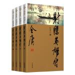 金庸作品集(新修彩图精装版)(05-08)-射雕英雄传(全四册)