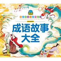 小宝贝经典悦读书系-国学启蒙系列:成语故事大全