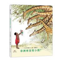 正版精装 非洲有没有小熊? 蒲蒲兰绘本 0-2-3-4岁幼儿童绘本故事书图书经典版读物