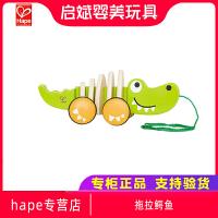 Hape拖拉鳄鱼 全身会摇摆1岁以上儿童宝宝木制学步手拉益智玩具