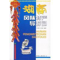 【二手正版9成新】湖南风味特产导游词 于乾莉 王本根 中国旅游出版社 9787503228735