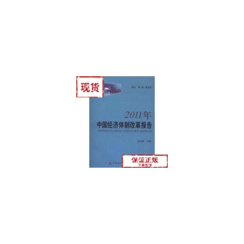 【旧书二手书9成新】2011年中国经济体制改革报告9787509537145