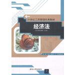经济法(21世纪工商管理教材) 梁鑫 清华大学出版社 9787302375579