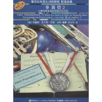 管乐队标准化训练教程配套曲集―单簧管(2) (美)布鲁斯・皮尔森、巴里・戈特著,刘光宇 上海音乐出版社 9787552