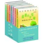 杨红樱童话系列,杨红樱 著作,作家出版社,9787506373722【正版图书 质量保证】