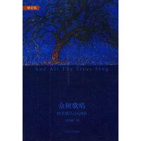 众树歌唱:欧美现代诗100首 (美)庞德 ,叶维廉 人民文学出版社 9787020078196