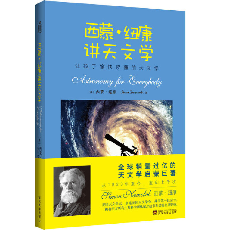 西蒙·纽康讲天文学 让孩子愉快读懂天文学