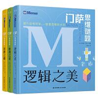 门萨思维谜题系列 《逻辑之美》《思辨之趣》《推理之道》(套装共3册)