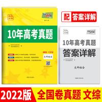天利38套 文科综合 2012-2021 全国卷10年高考真题 2022高考适用