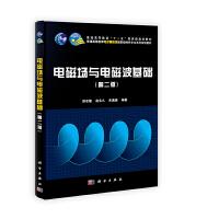 【正版二手书9成新左右】电磁场与电磁波基础(第二版 路宏敏,赵永久,朱满座 科学出版社