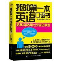 【正版二手书9成新左右】我的本英语口语书 袁鹏 湖北教育出版社