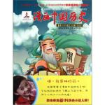 漫画中国历史(第20卷):三国3 孙家裕 朝花少年儿童出版社 9787505615663