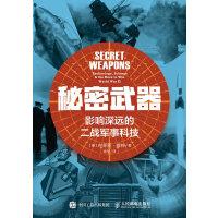 秘密武器 影响深远的二战军事科技