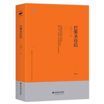 巴黎圣母院(pdf+txt+epub+azw3+mobi电子书在线阅读下载)