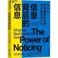 信息背后的信息 浙江人民出版社
