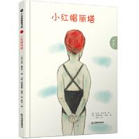 小红帽丽塔 [奥]汉斯雅尼什 著 [奥]因格里德高登 绘 江西教育出版社