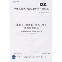 重晶石、毒重石、萤石、硼矿地质勘查规范 中华人民共和国国土资源部 发布 地质出版社 9787116037885