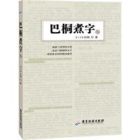 巴桐煮字2,巴桐(香港),广东旅游出版社【质量保障放心购买】