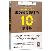 常青藤 成为教师的10项修炼 9787515334066 [美] 罗宾・R.杰克逊 中国青年出版社