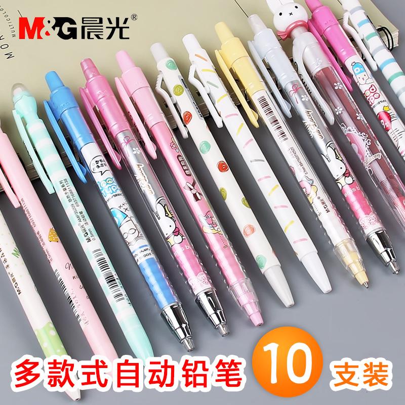 晨光自动铅笔0.5mm0.7活动笔芯铅芯按动式儿童小学生用全自动笔批发写不断好用韩国可爱卡通女孩学生款文具