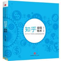 【二手书8成新】知乎金融选修课:金钱有术 知乎著 中信出版社