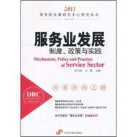 【正版二手书9成新左右】服务业发展:制度、政策与实践 任兴洲,王微 中国发展出版社