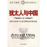 【二手书8成新】犹太人与中国:近代以来两个古老文明的交往和友谊 潘光,王健 时事出版社