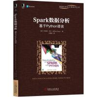 Spark数据分析 基于Python语言 机械工业出版社