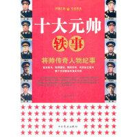 十大元帅轶事 彭建冬著 中共党史出版社 9787801990570