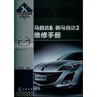 汽车实用维修手册--马自达6・新马自达3维修手册