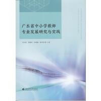 广东省中小学教师专业发展研究与实践