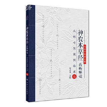 神农本草经药物解读·从形味性效到临床(5)