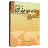 【二手书8成新】近现代国际关系史研究(第13辑 徐蓝 世界知识出版社