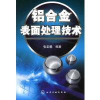 铝合金表面处理技术,张圣麟著,化学工业出版社,9787122064530