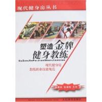 塑造健身教练 张瑛玮 等 人民体育出版社 9787500933526