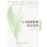 人力资源管理综合实训