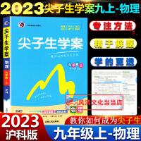 尖子生学案九年级上册物理人教版2021秋
