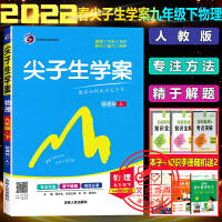 2020秋尖子生学案九年级上册物理人教版