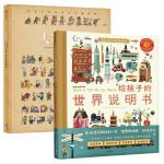 *畅销书籍*人类简史(绘本版):给孩子的世界历史超图解+给孩子的世界说明书 1本=27本的趣味认知百科,教会孩子打开世
