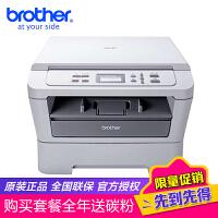 兄弟DCP-7057 黑白激光多功能打印机一体机 打印复印扫描 超 7055