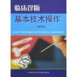 【旧书二手书9成新】临床诊断基本技术操作 傅志君 9787543927483 上海科学技术文献出版社