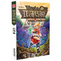 亚奇传说1 程琳 广东旅游出版社 9787557001247 新华书店 正版保障