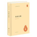诗经注析(中华国学文库)