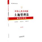 14.中华人民共和国土地管理法:案例注释版(第四版)